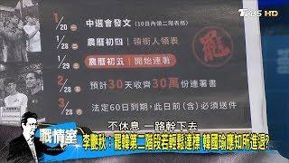 李艷秋:罷韓第二階段若輕鬆達標 韓國瑜應知所進退? 少康戰情室 20200120