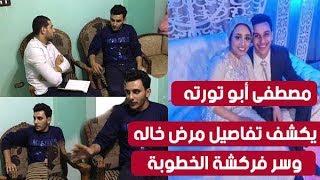مصطفى أبو تورته يكشف تفاصيل مرض خاله وسر فركشة الخطوبة
