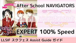 [Guide/EX] After School NAVIGATORS - スクフェス
