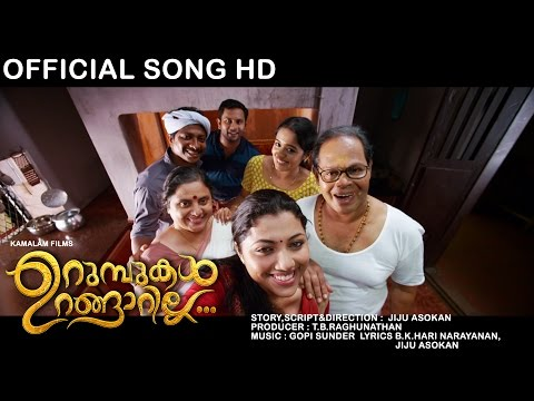 Muthe Muthe Lyrics - Urumbukal Urangarilla Malayalam Movie Songs Lyrics