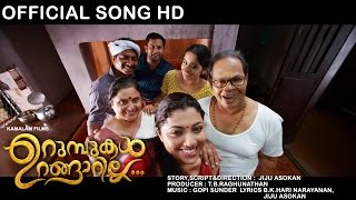 Muthe Muthe | Official Video Song HD | Urumbukal Urangarilla