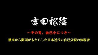 来年の大河ドラマは「吉田松陰の妹」。 なぜ松陰が英雄なのか。現総理も...