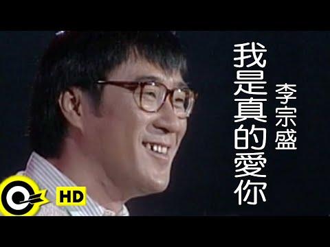 李宗盛 Jonathan Lee【我是真的愛你 I do love you】Official Music Video