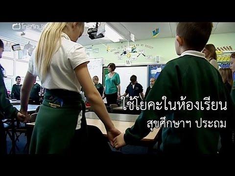 สุขศึกษาฯ ประถม ใช้โยคะในห้องเรียน