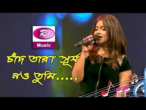 Chad Tara Shurjo | চাঁদ তারা সূর্য ।| Singer Brishti | Bangla Full Video Song | Rtv Music