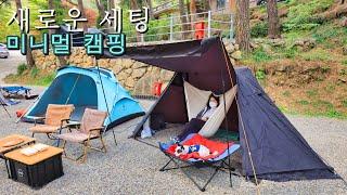 새로운 미니멀 캠핑 / 애견동반캠핑 / 소형 면텐트 /…