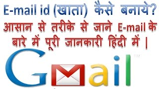 how to create email id on gmail in hindi   g mail pe apna account kaise banaye hindi jankari