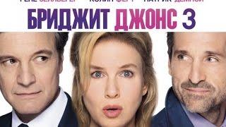 БРИДЖИТ ДЖОНС 3 | Трейлер 2016 | Рецензия на КиноПремьеру 2016 года