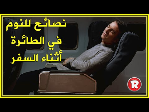 نصائح للنوم على الطائرة أثناء السفر