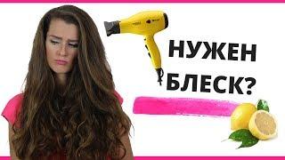 видео Как придать блеск волосам в домашних условиях