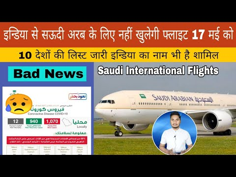 India To Saudi Arabia Flights Will Not Open On May 17 2021 |