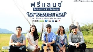 MV Vacation Time (OST. ฟรีแลนซ์..ห้ามป่วย ห้ามพัก ห้ามรักหมอ)