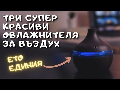 Автоматичен ароматизиращ дифузер за овлажняване и ароматизация на въздуха TV796 6
