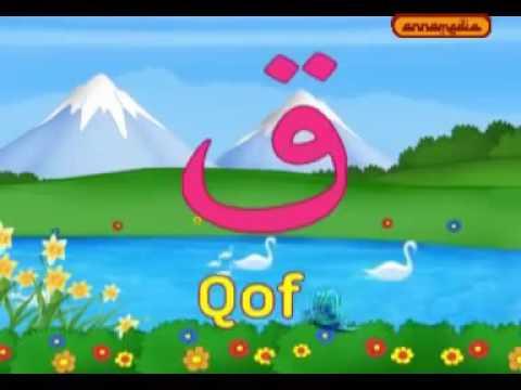 Lagu Anak Islam - Alif Ba Ta Belajar Huruf Hijaiyah