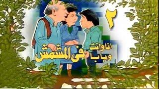 أنا وإنت وبابا في المشمش׃ الحلقة 02 من 13