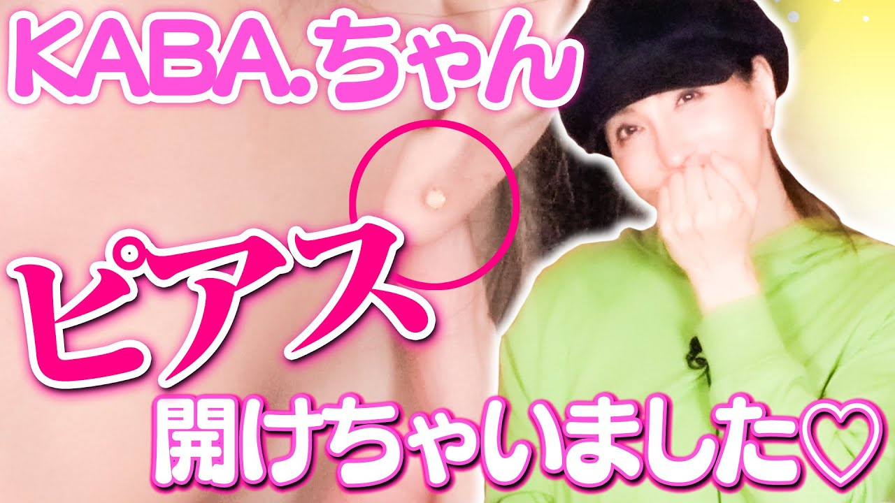 【穴4つ】KABA.ちゃんの最近の変化をお届け♡ピアス開けました〜!