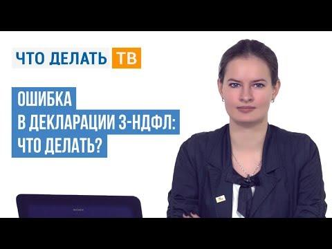 Ошибка в декларации 3-НДФЛ: что делать?