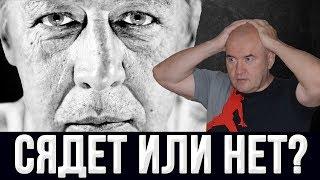 Скандал! Посадят Михаила Ефремова или нет? Почему мне не жаль великого артиста!