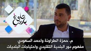 م. حمزة الطراونة واحمد السعودي - مفهوم دور البلدية التقليدي واحتياجات البلديات