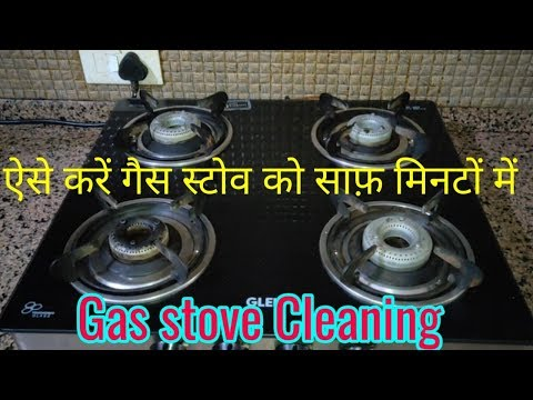 गैस बर्नर को आसानी से साफ करें||How to clean gas stove in 5 minutes|| gas stove cleaning routine|