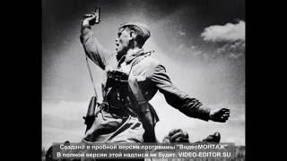 Сергей Шевцов - 9 мая (ВЕЧНАЯ ПАМЯТЬ ПОГИБШИМ С 1941-1945)