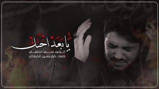 یابعداختک | محمد الجنامي 2020