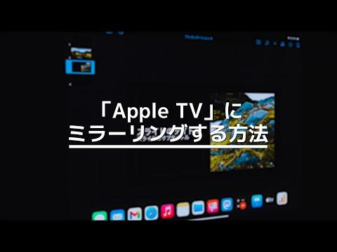 「Apple TV」にミラーリングする方法!iPhone、iPod touch、iPad、Macから [4K HDR]