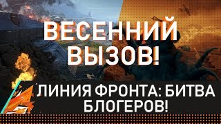 ЛИНИЯ ФРОНТА: БИТВА БЛОГЕРОВ! ПОБЕДА БЛИЗКА!!!