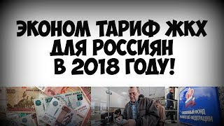 Эконом тариф ЖКХ для россиян в 2018 году