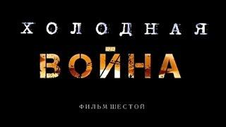 «Холодная война» Фильм  шестой