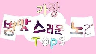 가장 😎병맛😎스러운 노래 Top3!