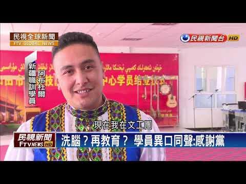 【民視全球新聞】新疆再教育營損人權 多國要求中國說實話