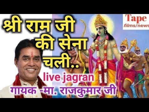 राम-जी-की-सेना-चली-#-shree-ram-bhajan-2017-#-bhajan-new-#-2017-ka-hit-bhajan-#-live-jagran-bhajan