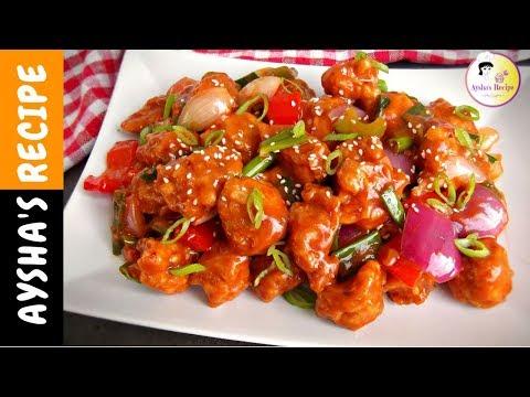 চিকেন মাঞ্চুরিয়ান    Bangladeshi Chinese Restaurant Style Chicken Manchurian(Dry) Recipe Bangla
