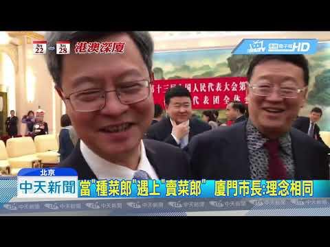 20190306中天新聞 廈門市長莊稼漢 稱與韓國瑜是「農民兄弟」