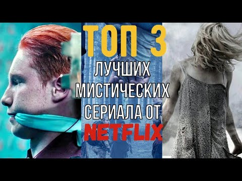 Лучшие мистические сериалы Netflix
