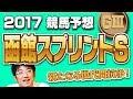 【競馬予想】 2017 函館スプリントS 新たなる世代間抗争!