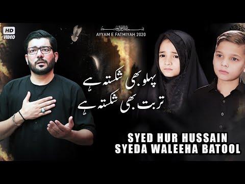 Pehlu Bhi Shikasta Hai Turbat Bhi | BIBI FATIMA NOHA || SYEDA WALEHA BATOOL - HUR HUSSAIN | 2020