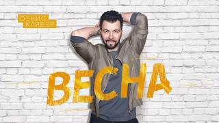 Dенис Клявер - Весна / OFFICIAL AUDIO