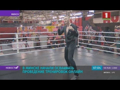 В Минске начали осваивать проведение тренировок онлайн
