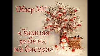 обзор нового МК «Зимняя рябина из бисера». // Зимняя композиция. // Winter rowan bead