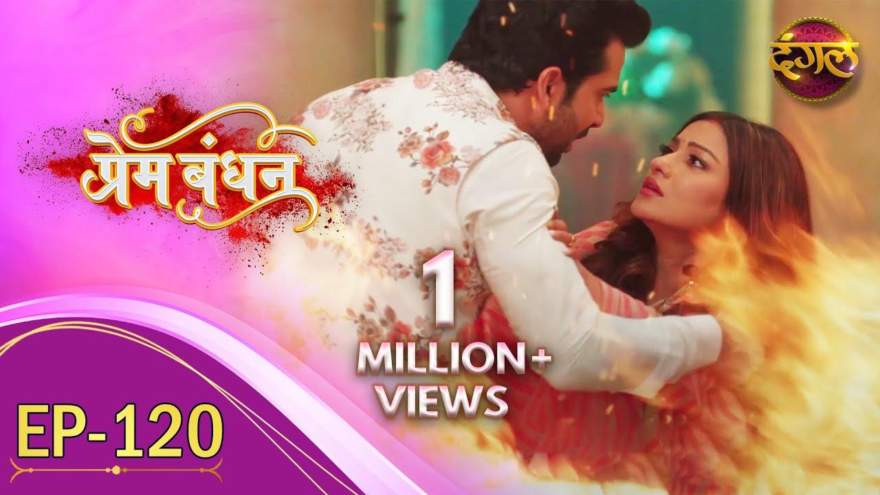 Download Prem Bandhan - प्रेम बंधन || New Full Episode 120 || New TV Show | Dangal TV Channel