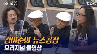 8.15(수) 김어준의 뉴스공장 / 도올 김용옥, 권은희, 노영희, 이일하, 김은지