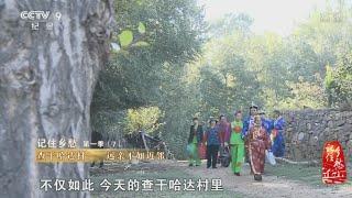 第七集 查干哈达村——远亲不如近邻  【记住乡愁 第一季 】1080P