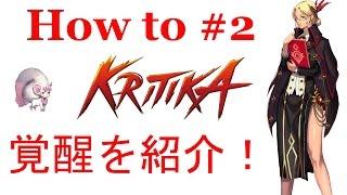 【クリティカ】How to kritika #2  攻略!これが覚醒だ! 覚醒後に出来る事と変化を紹介するぞ!