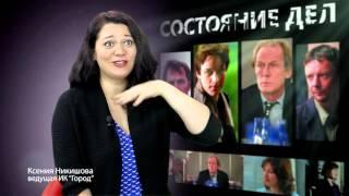 """Ксения Никишова о сериале """"Состояние дел"""""""