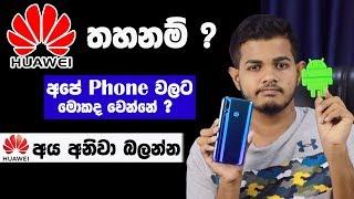 Huawei_හි_අවසානයද_?_😱_අපේ_Phone_වලට_වෙන්නේ_මොකක්ද_?