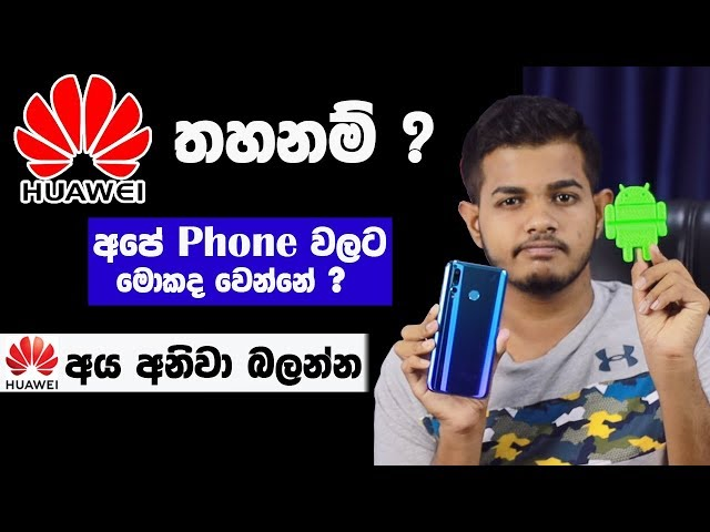 Huawei හි අවසානයද ? 😱 අපේ Phone වලට වෙන්නේ මොකක්ද ?