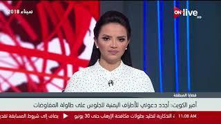 أمير الكويت: أجدد دعوتي للأطراف اليمنية للجلوس على طاولة المفاوضات