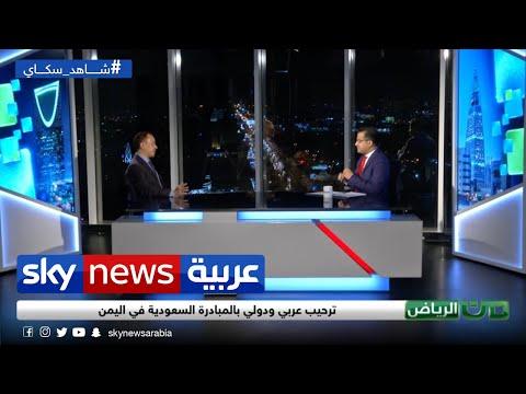 استجابة يمنية للآلية التي اقترحتها السعودية لتفعيل اتفاق الرياض | من الرياض  - نشر قبل 7 ساعة